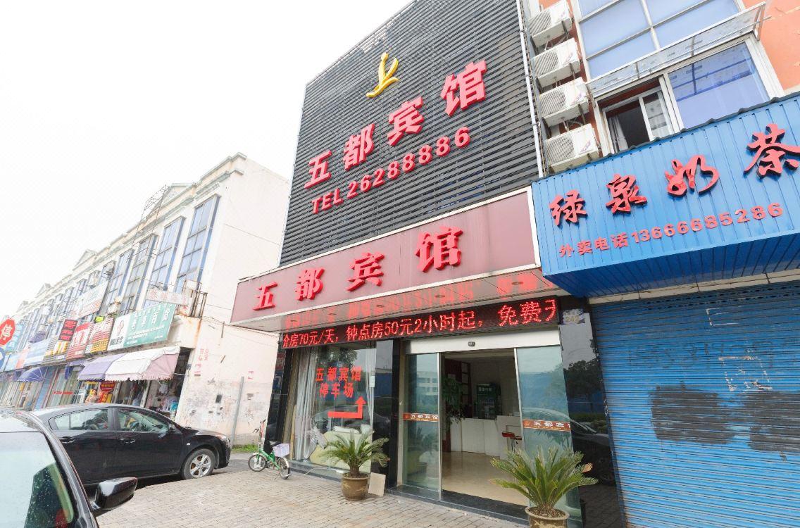 杭州五都賓館