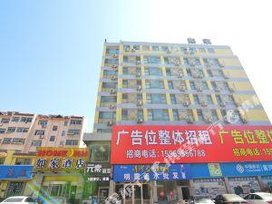 如家快捷酒店(青島膠州廣州路店)