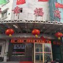 昌吉鑫新好幸福商務賓館