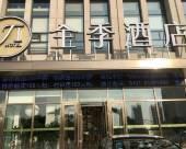 全季酒店(長春東方廣場酒店)