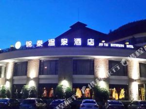 花水灣錦泰溫泉酒店