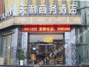 廣元天利商務酒店
