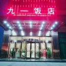 銀川九一國際飯店