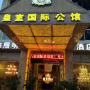 南陽皇室國際公館
