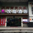 漢庭酒店(廣州崗頂地鐵站店)