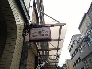 金門法蘭克民宿(Frank's Hostel)