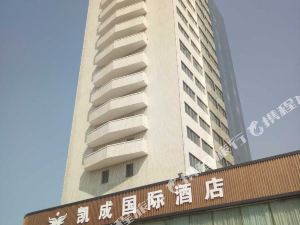 長垣凱成國際酒店