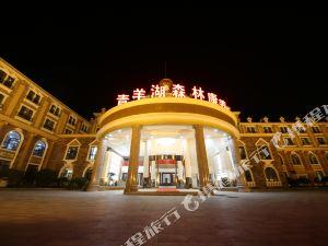 寧鄉青羊湖森林康養酒店