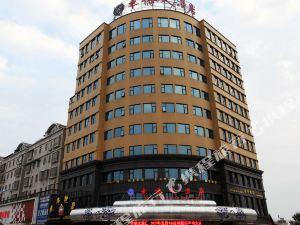 樂平華僑酒店