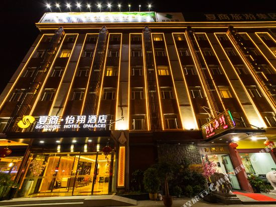 Seashine Hotel (Palace) (Xiamen Railway Station)