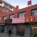 杭錦后旗國鑫賓館