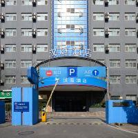 漢庭酒店(上海世紀公園店)(原陸家嘴軟件園店)酒店預訂