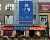 漢庭酒店(淮安周恩來紀念館店)