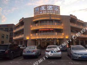 昌黎黃金海岸博維大酒店