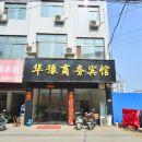 南召華豫商務賓館