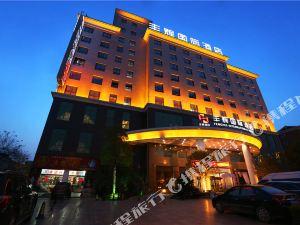 漢中豐輝國際酒店