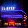 昌吉陌麼·逸尚精品酒店