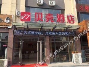 臨朐貝殼酒店東城店