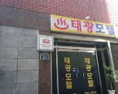 釜山泰光汽車旅店