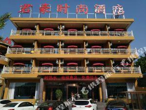 雲台山君豪時尚酒店