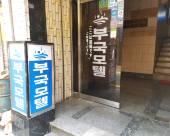釜山BooKook汽車旅館