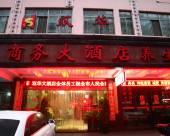 衡陽雙華商務大酒店