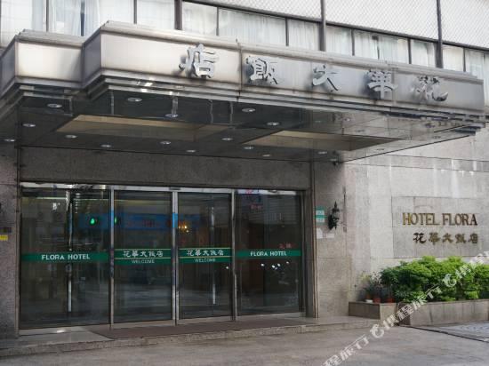 台北洛碁大飯店花華-本館(原花華大飯店-本館)