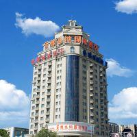 維也納國際酒店(哈爾濱哈西高鐵站店)酒店預訂