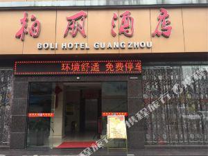 廣州市柏麗酒店