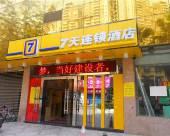 7天連鎖酒店(惠州汽車總站店)
