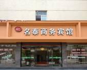 臨海名泰商務賓館