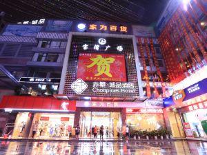 非繁城品酒店(廣州白雲永泰地鐵站店)