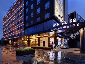 漢永·瑞酒店(深圳機場店)