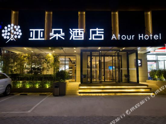 Atour Hotel (Xi'an Economic Development Zone)
