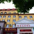 伊寧維也納酒店(上海城店)