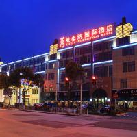 維也納國際酒店(上海虹橋機場國家會展中心店)酒店預訂