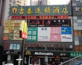 吉泰連鎖酒店(上海瑞金南路店)