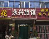 濰坊永興旅館