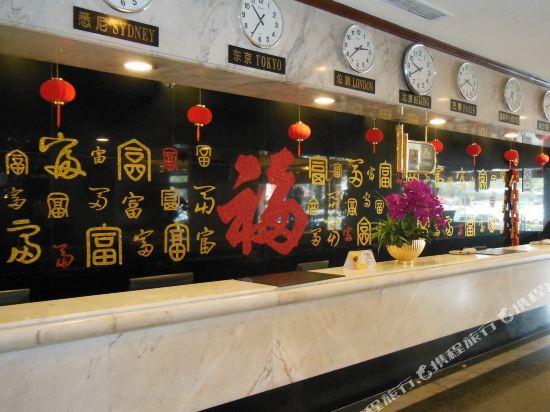 中山富華酒店(Fuhua Hotel)公共區域