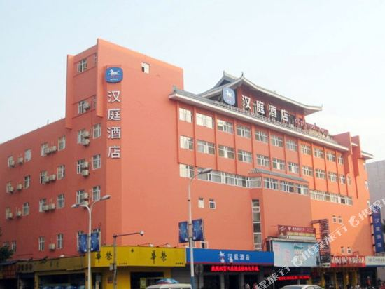 Hanting Hotel (Guilin Railway Station)