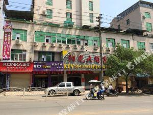 沙縣陽光大酒店(三官堂路)