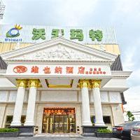 維也納酒店(上海虹橋國展中心紀王店)酒店預訂