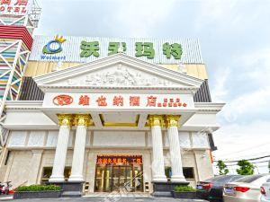 維也納酒店(上海虹橋國展中心紀王店)