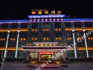 林芝藏地酒店