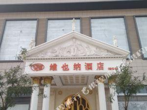 維也納酒店(唐山南湖公園店)
