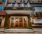 鞏義華裕時尚酒店