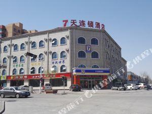7天連鎖酒店(唐山南堡開發區店)