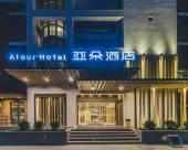 上海浦東張江園區亞朵酒店