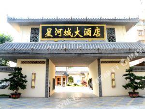 饒平星河城大酒店