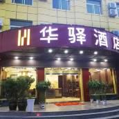 如家聯盟-華驛酒店(西安兵馬俑店)